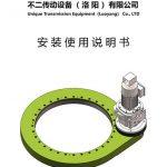 齿轮式回转驱动安装使用说明书